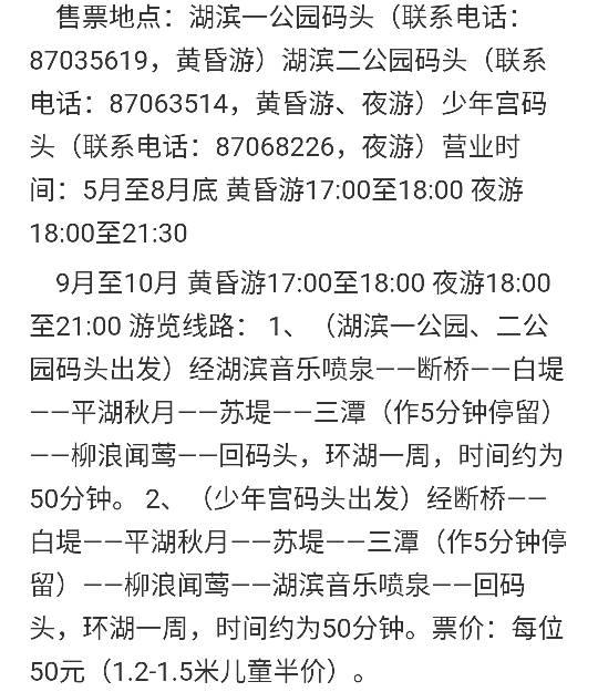 杭州西湖游船票价表