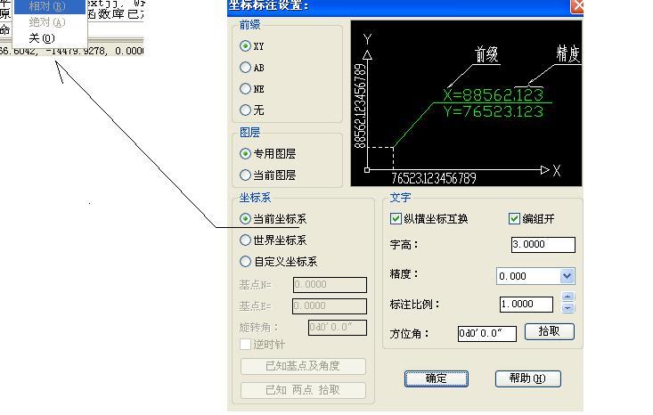 定位图中已有坐标,怎么用cad或天正,直接标注出来任意