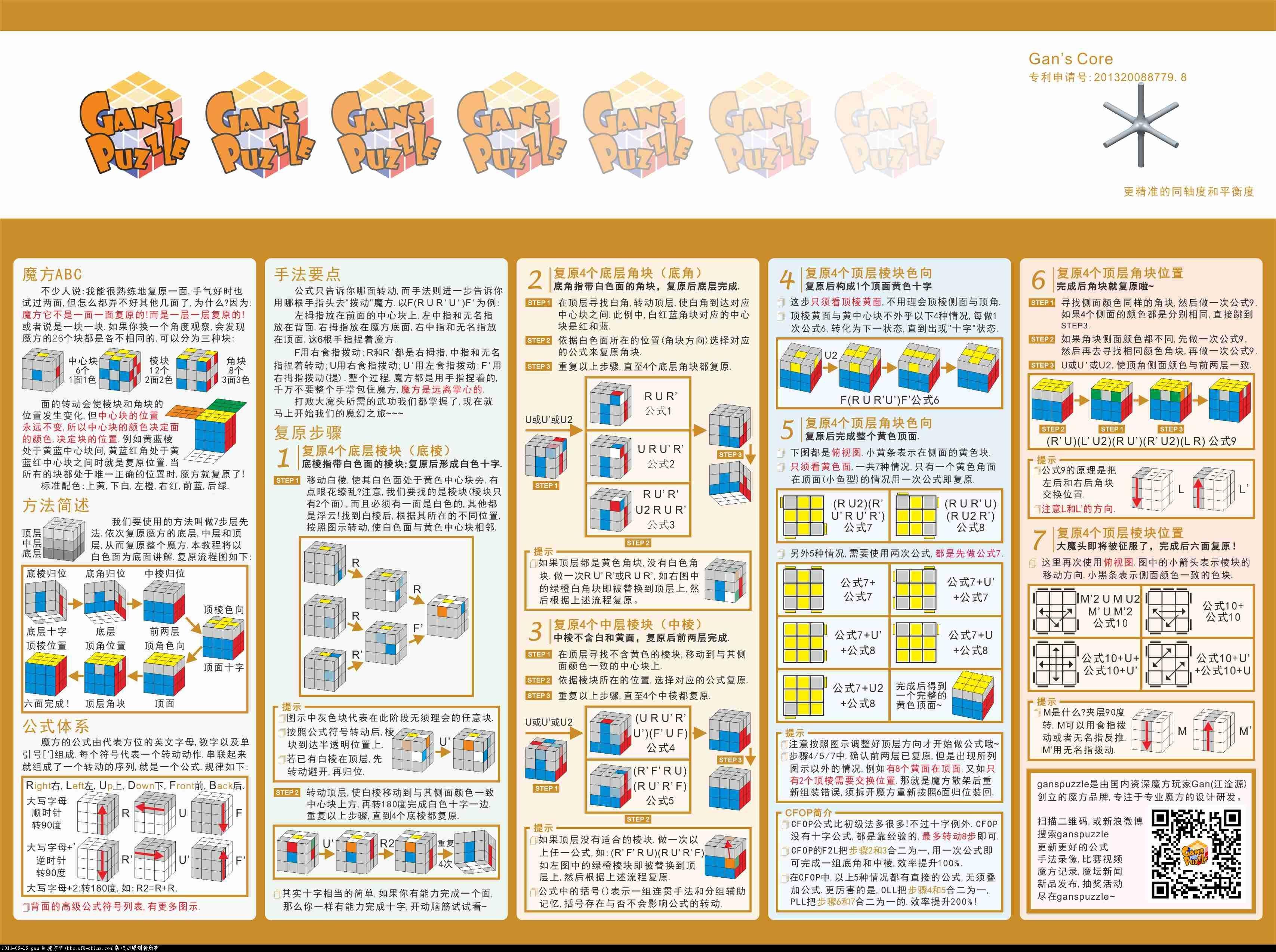 阶魔方图解下载 二阶魔方教程 三阶魔方公式全图解图片