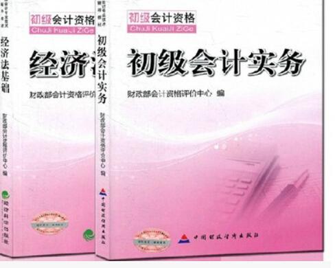 初级会计实务电子书_初级会计职称《初级会计实务》多项选择题