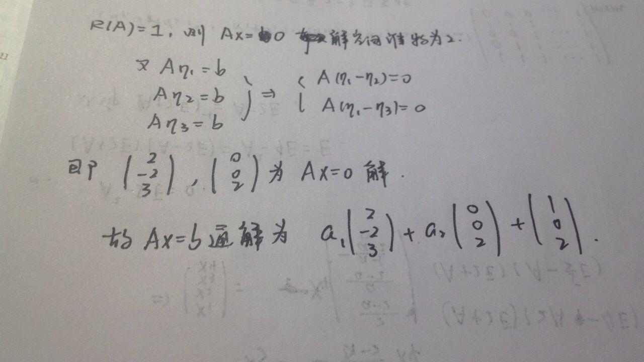 ax=b的通解求法