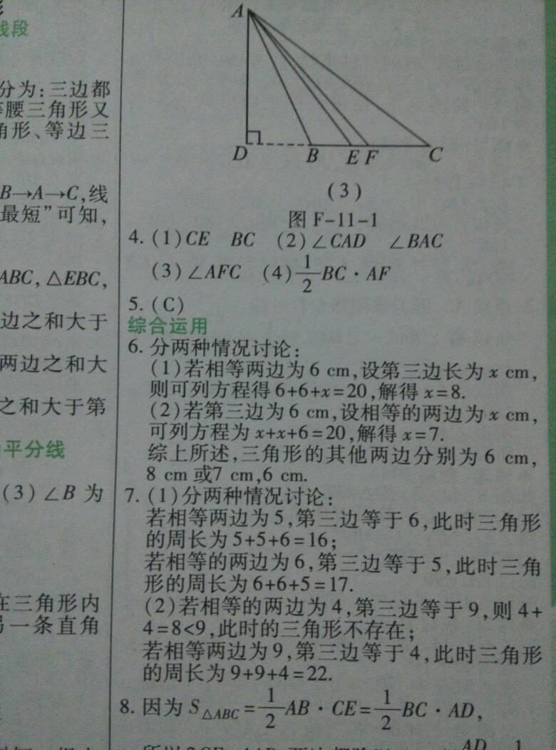 不是新人教 人教版 八年级 上册数学课本中习题答案 全书的图片