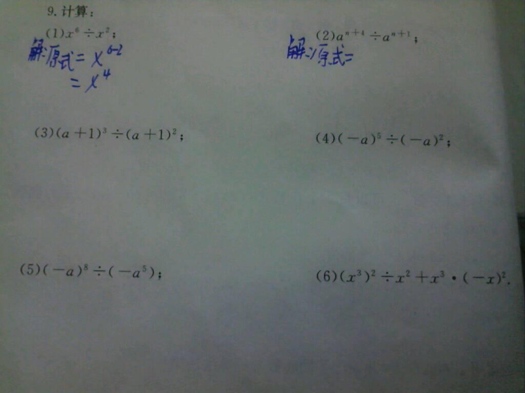 初二数学�zh�_初二数学题:计算:(2/3x根号下9x 6x根号下y/x) (y根号