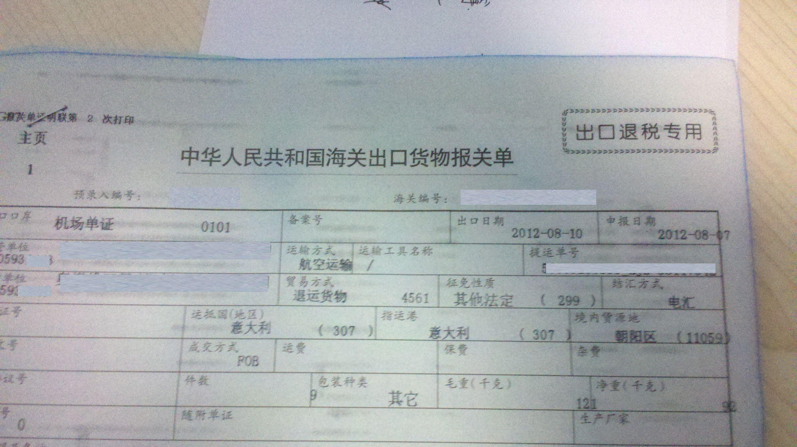 手册报关_进料加工手册不按时上交国税会有什么后果