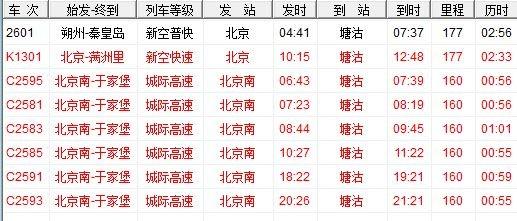 北京到天津塘沽汽车