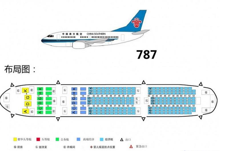 南航客机cz8113的座位号49k是什么意思?图片