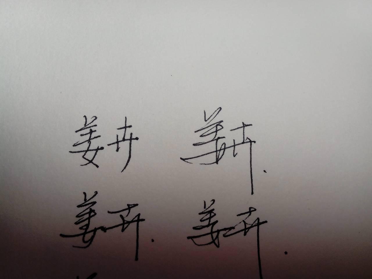 我的名字怎么写都不好看,能不能帮我写一个艺术签名 我叫 姜卉图片