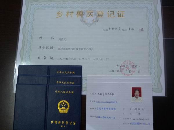 乡村兽医登记�y�-��+_乡村兽医管理办法的具体内容