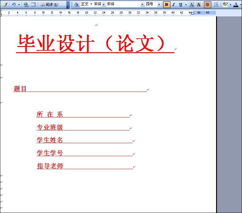 word文档中文字边右上角如何打数字上去?图片