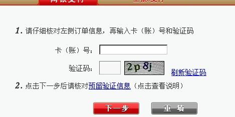 工行 的网 上 银行验证 码 输入不进去啦