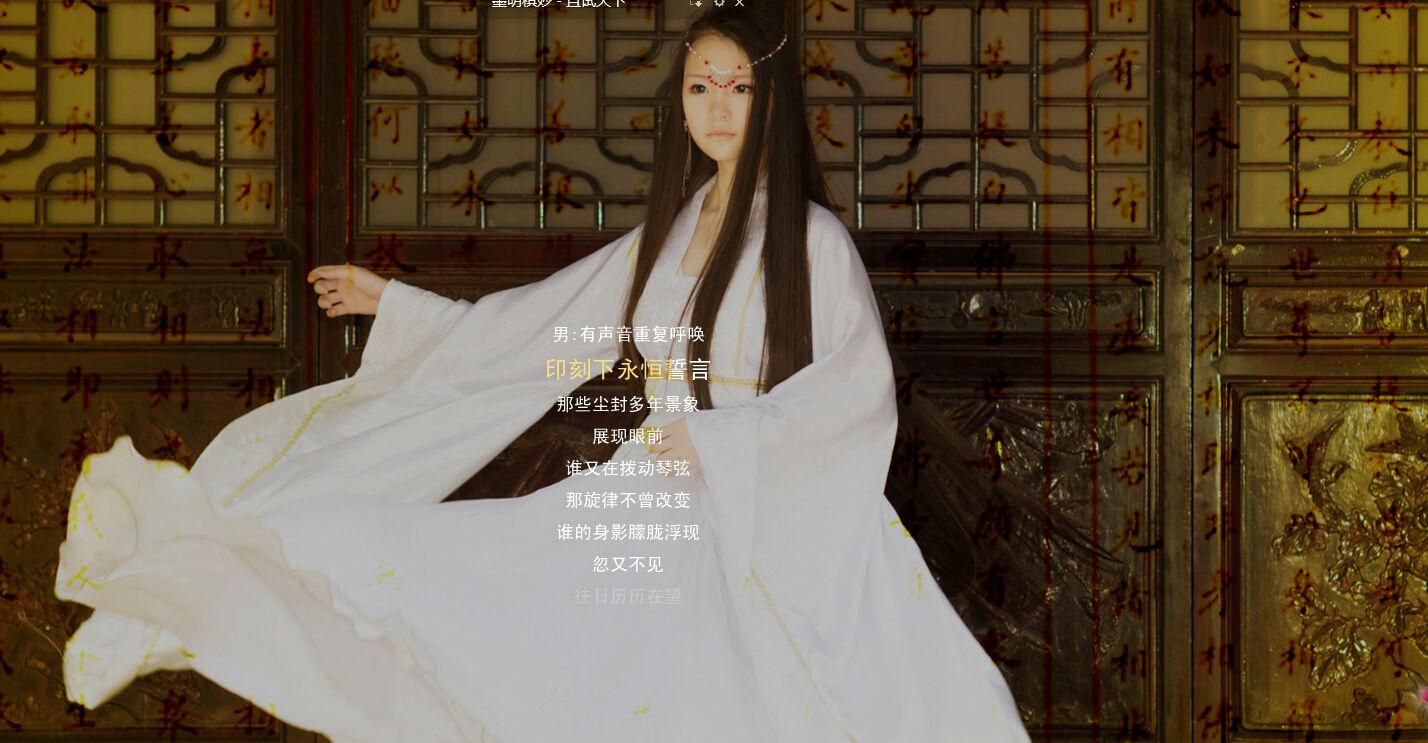 请问酷狗音乐【墨明棋妙】海报里这位年轻的白衣姑娘是谁?图片