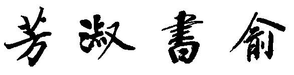 """""""芳,淑,书,俞,草""""这五个字行书怎么写?图片"""