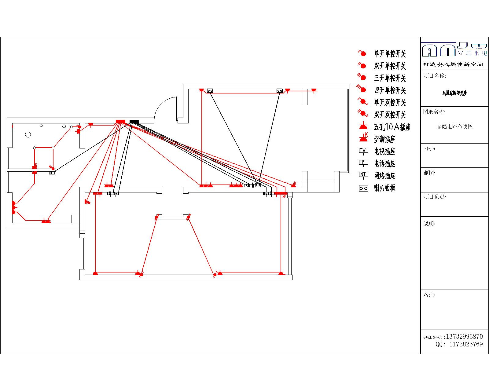 家庭装修图画初中浅析标的电路音乐课对理解图片