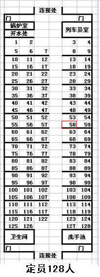 最新k687次16车厢座位分布图片