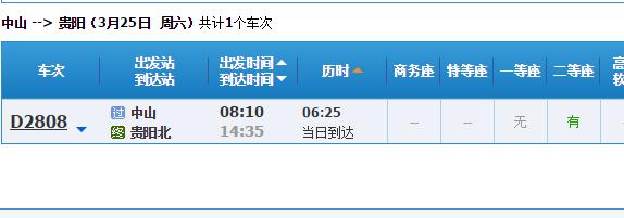 中山到贵州高铁