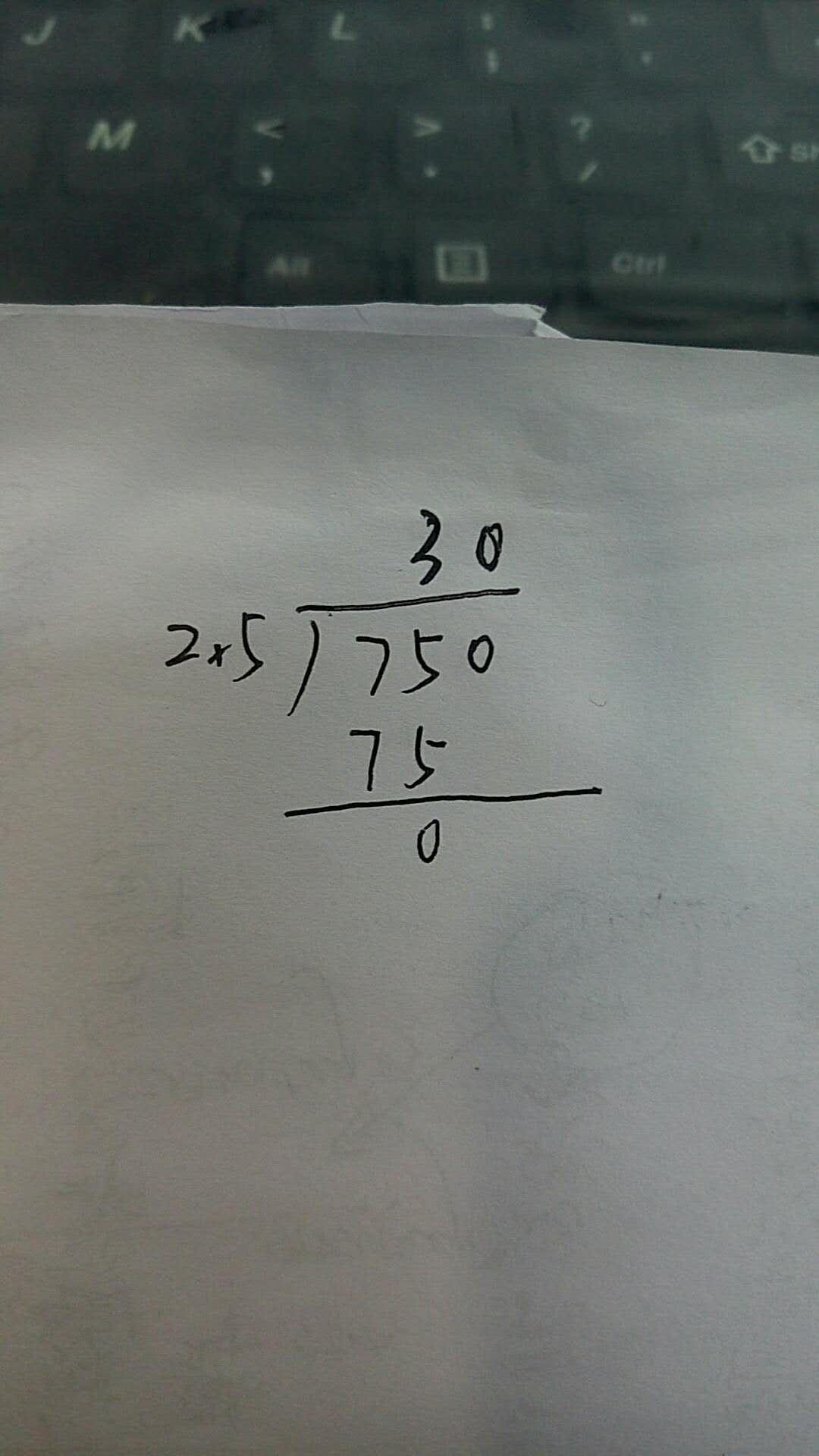 75除以2.5等于多少