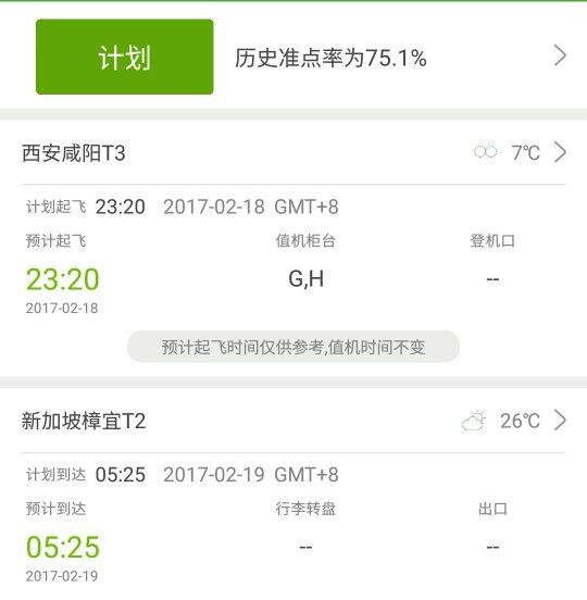新加坡到西安航班查询