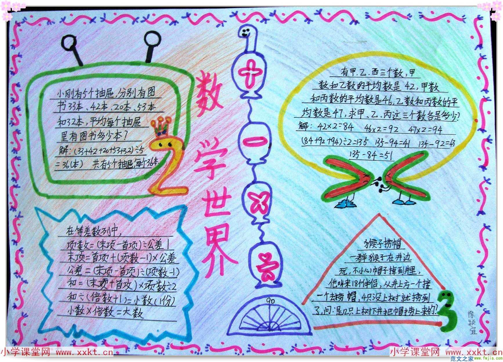 design 数学手抄报图片二年级 数学乐园手抄报二年级二年  小学生数学