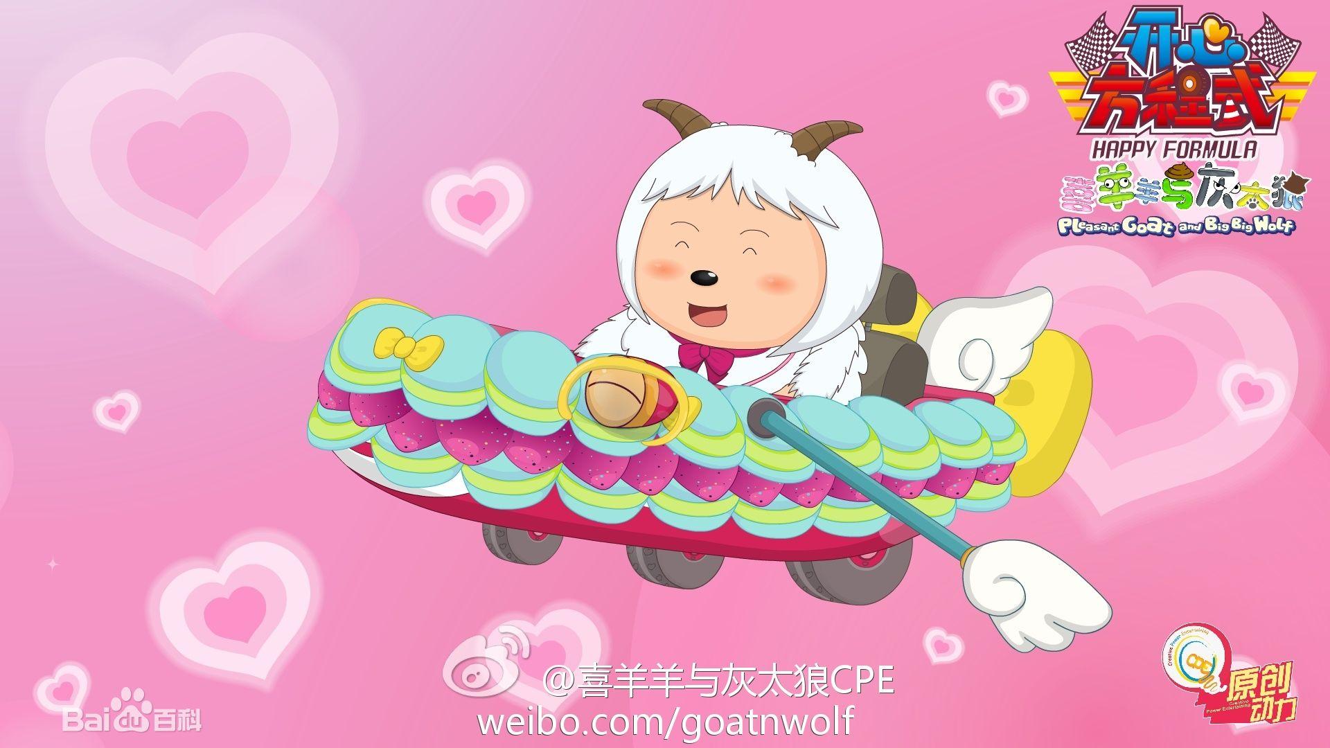 我要喜羊羊动画片的开心方程式里的5个主角的车的图片图片