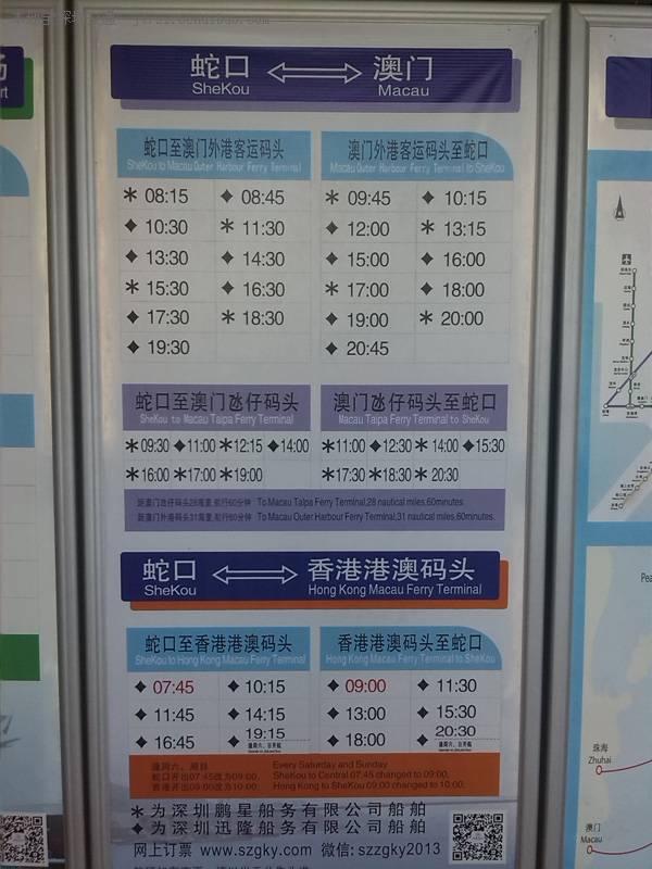 从澳门去深圳怎么走