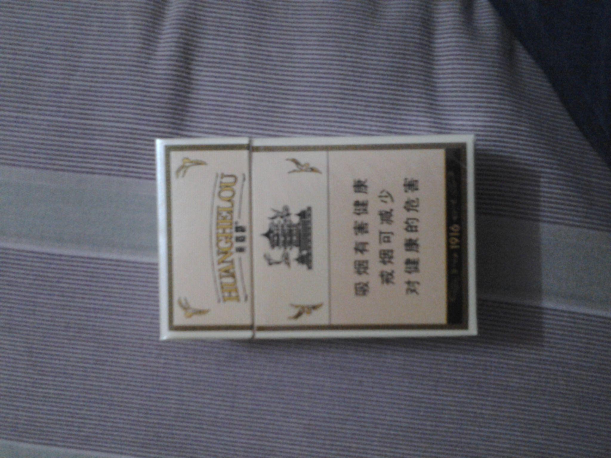 黄鹤楼1916硬盒装香烟 高清图片