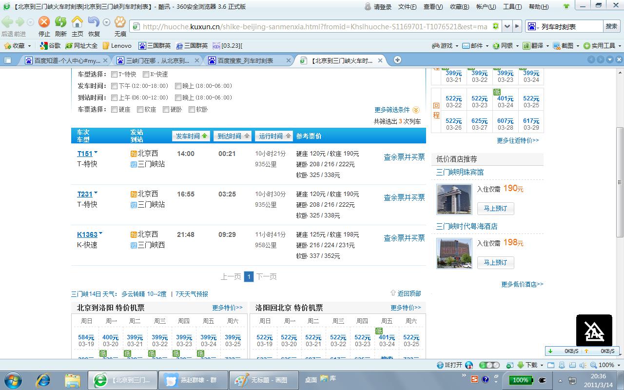北京到三峡坐火车旅游