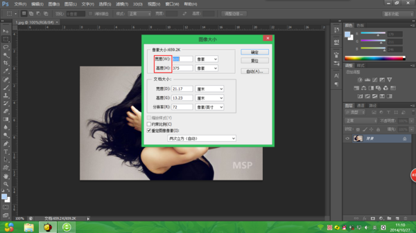 photoshop怎么设置图片的大小刚好能做手机壁纸的?图片