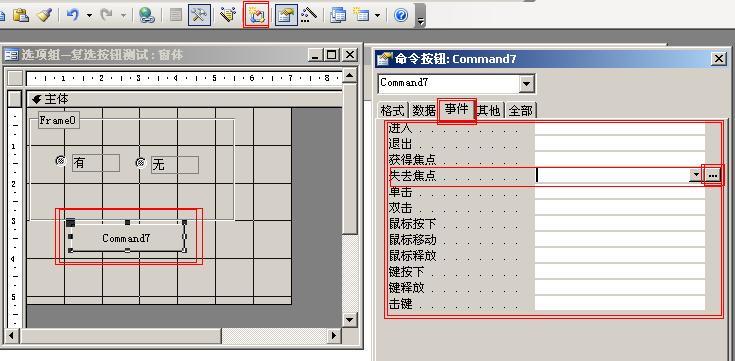 access程序设计代码该在哪输入图片