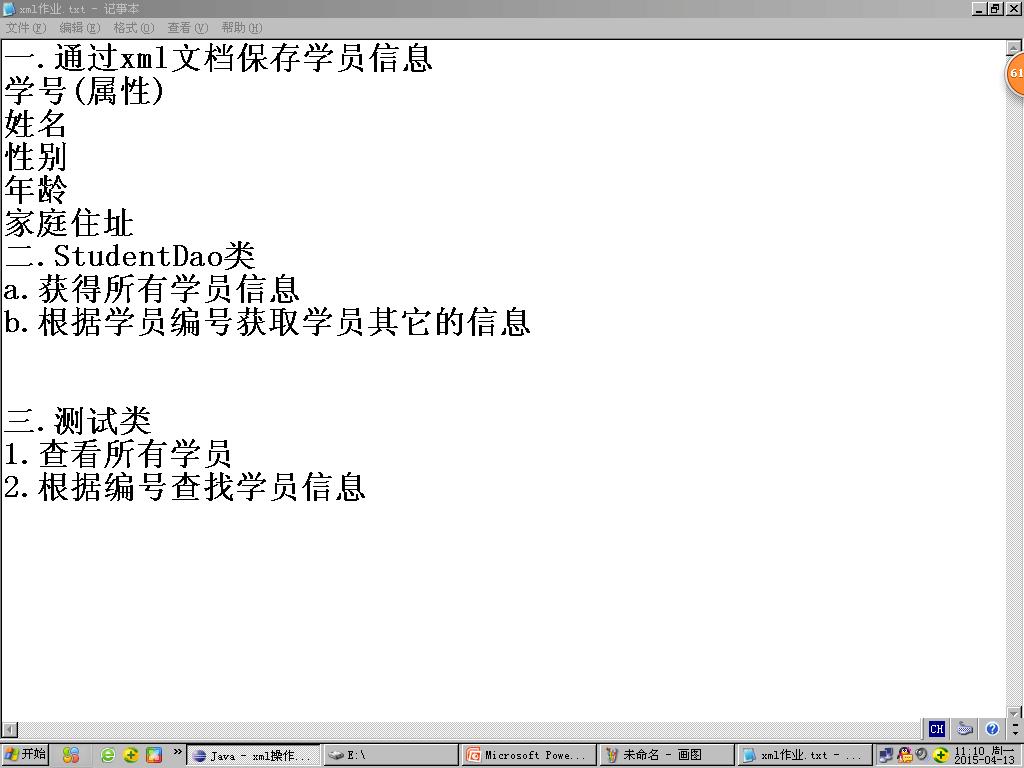 javaxml问题