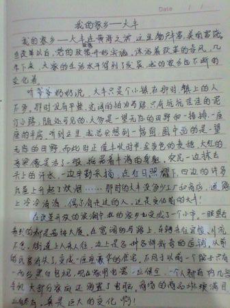 高中作文写我的家乡徐州美的作文960字左右图片