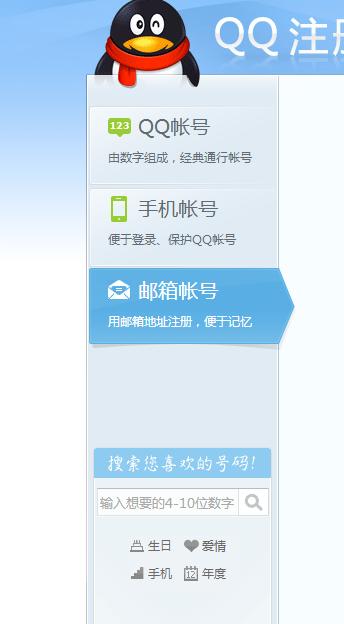 谁能帮我申请一个qq吗?我手机不知道怎么申请不了,谢谢