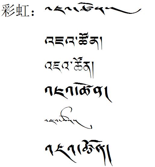 """我想把中文""""大海""""和""""彩虹""""翻译成藏文为爱人纹身.或者图片"""