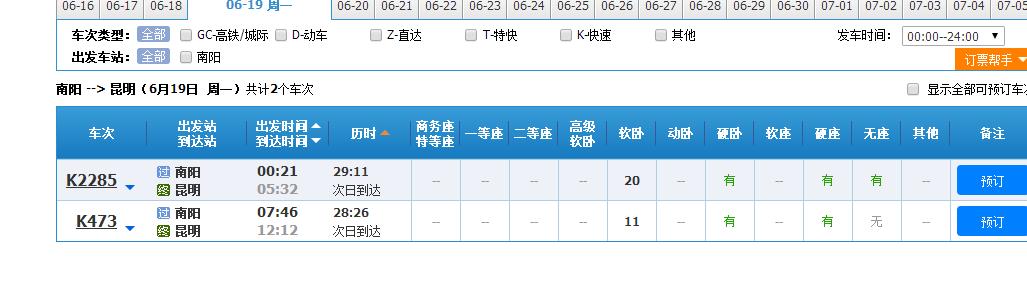 南阳到云南火车要多久