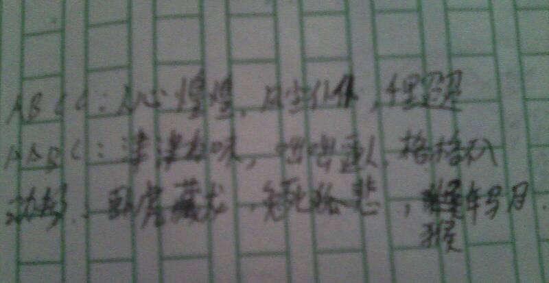 的词语 18 2012-01-10图片