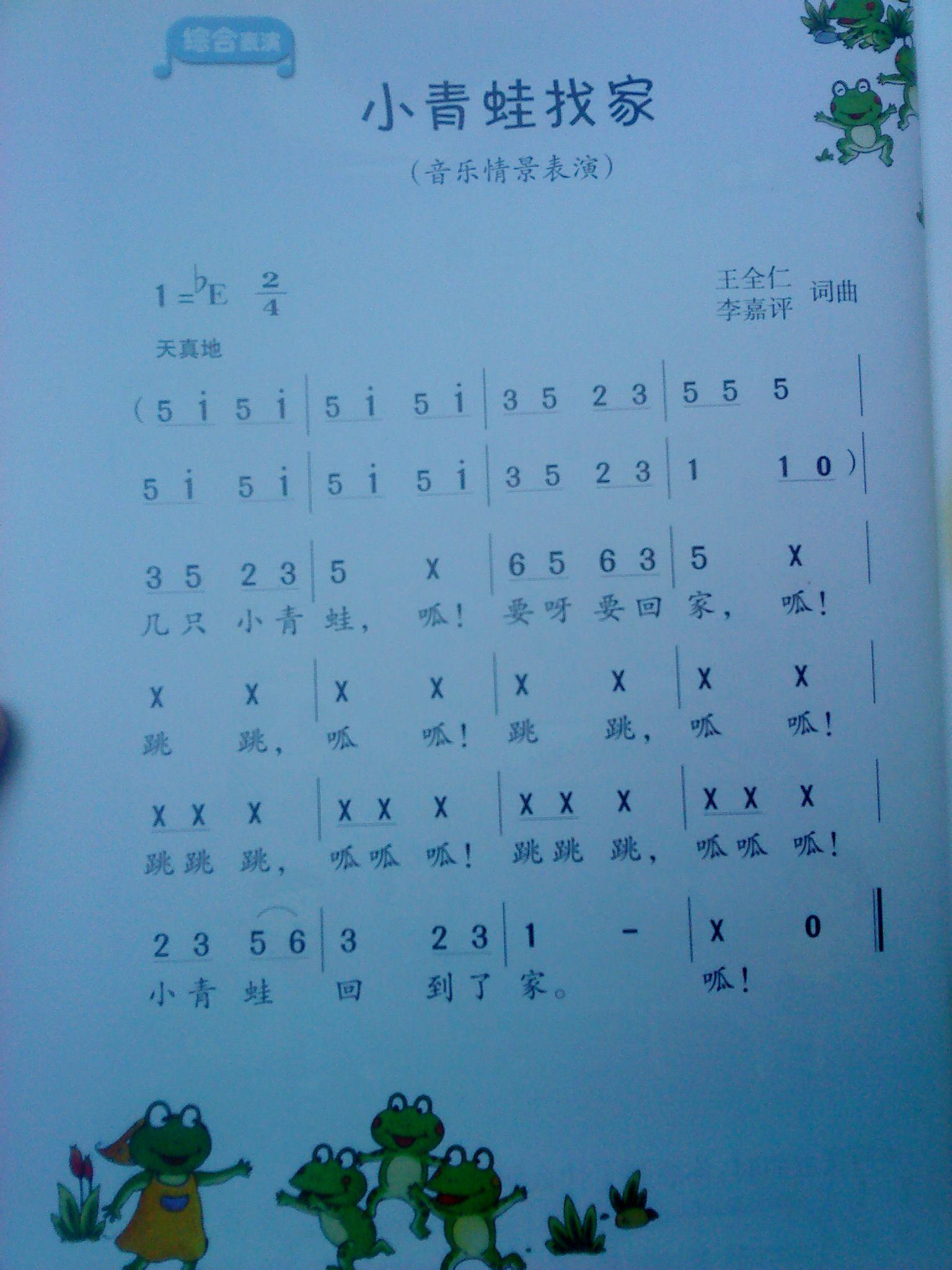《小青蛙找家》左手伴奏钢琴简谱,及左右手钢琴指法.图片