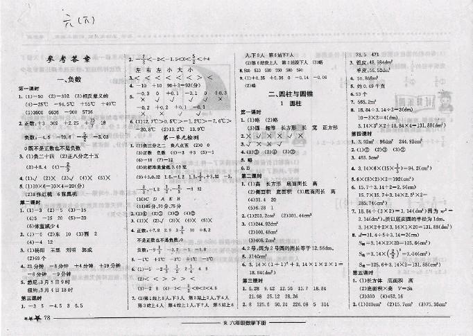 小学同步测控优化设计六年级下册数学答案图片