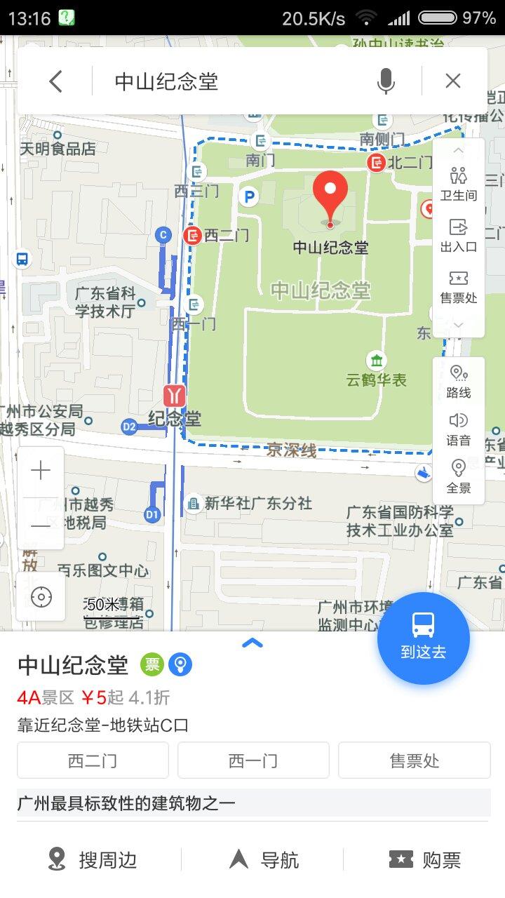 广州中山纪念堂门票