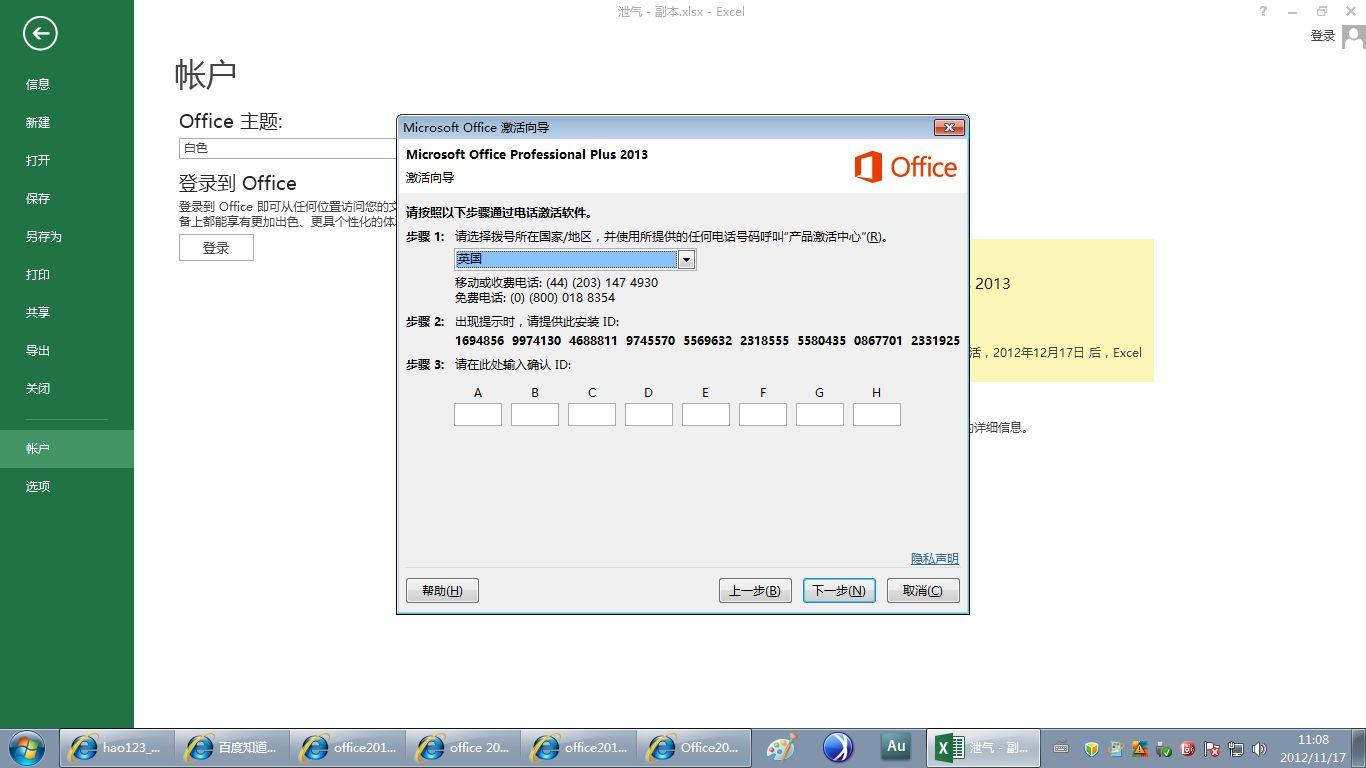 4点击安装(install)点击后会弹出一个界面数据更新(accountupdate)