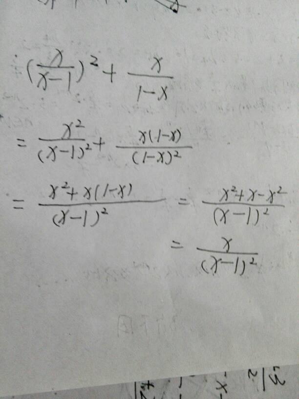 x方减1分之x乘x方分之x方加x