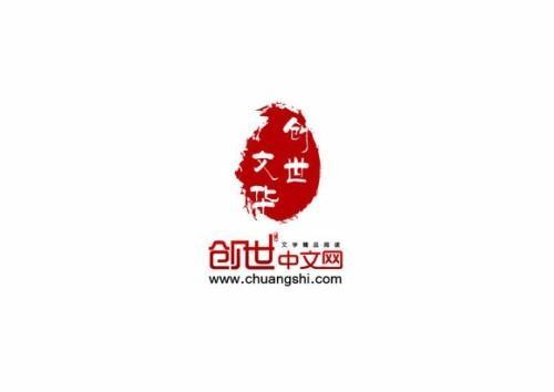创世中文网上的小说全吗?