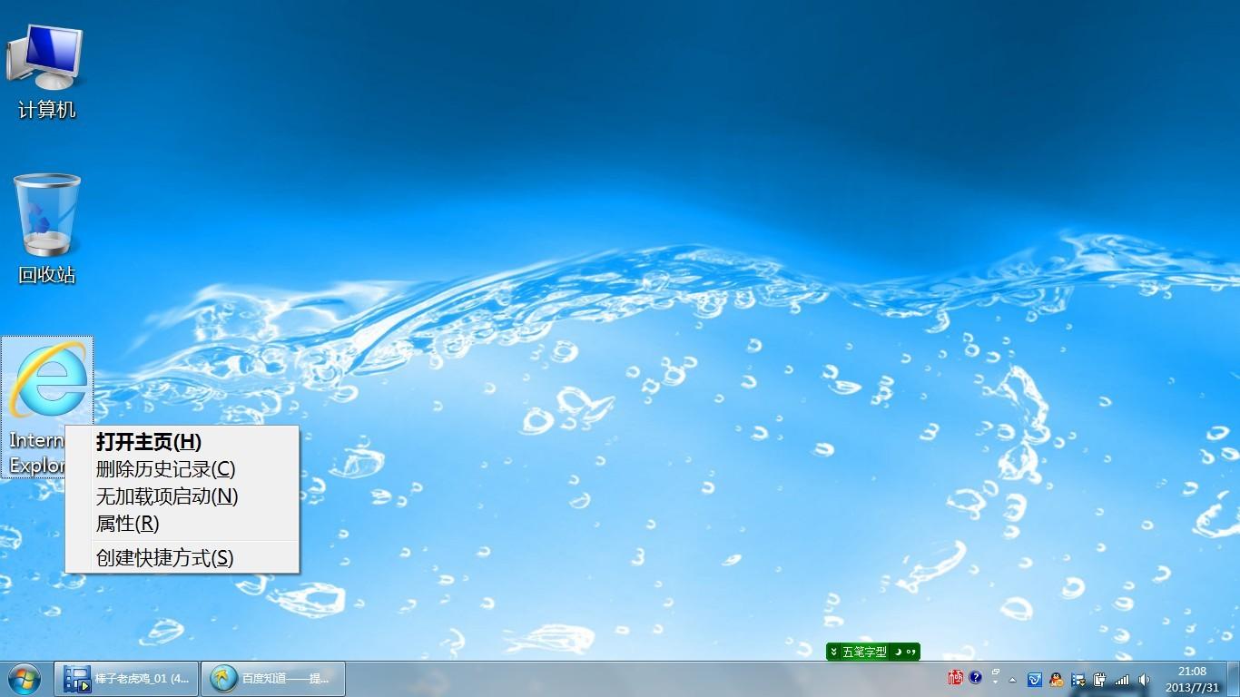win7系统中关闭windows功能中去掉ie还是删除不了-如何删除桌面图标