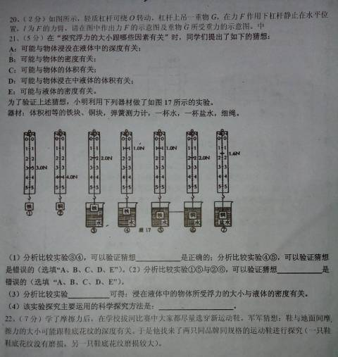 人教版八年级下册物理公式图片