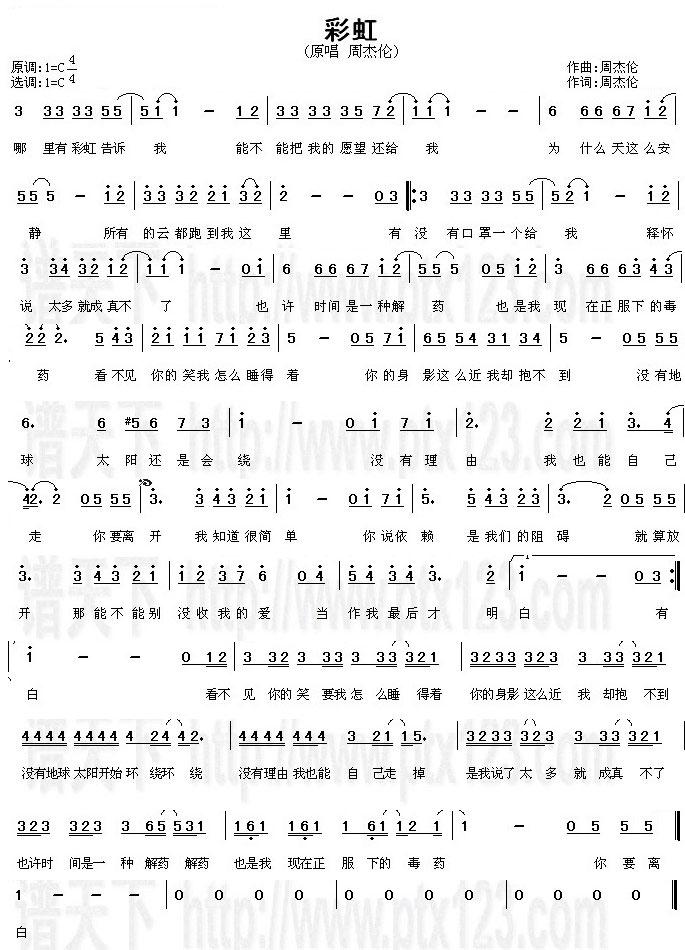 周杰伦《彩虹》歌词和钢琴简谱