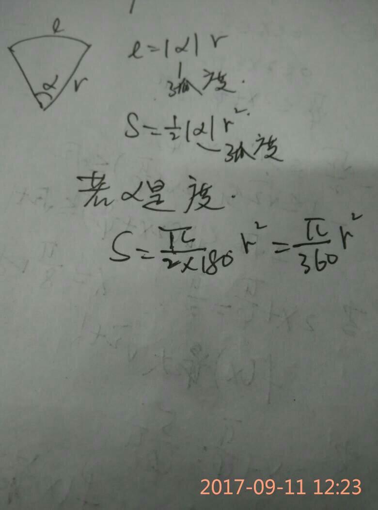 圆心角怎么样求面积
