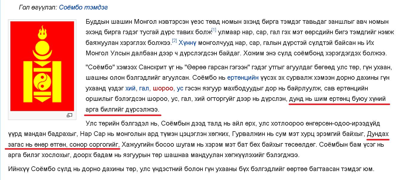 蒙古国旗上的鱼图案代表图片