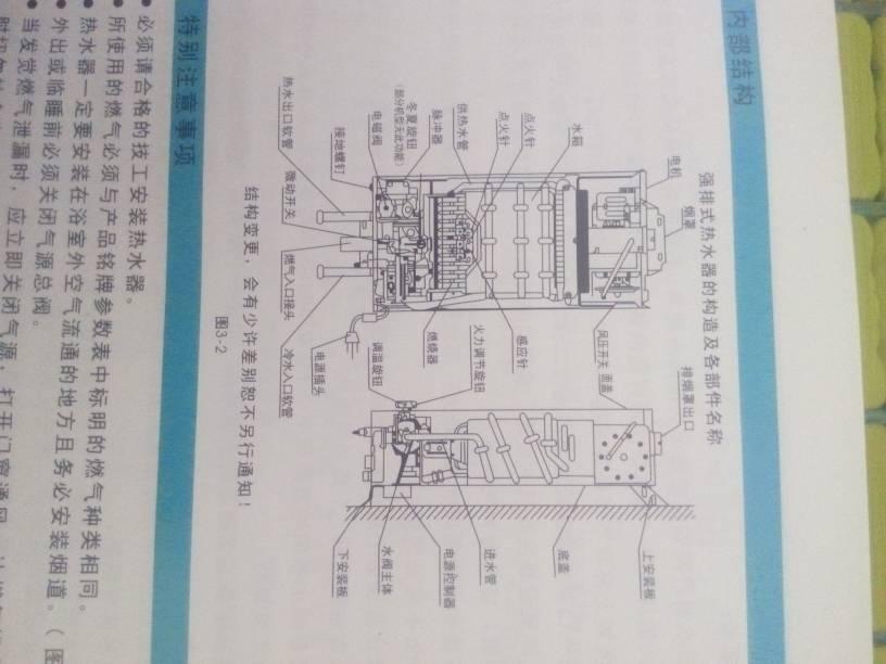 jsd新飞燃气热水器说明书图片