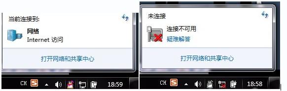 win7旗舰系统笔记本突然没有了无线连接图标图片