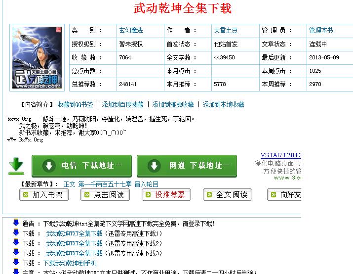 免费下载txt小说的手机网站图片