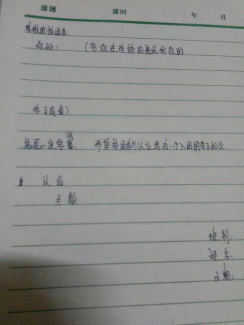 入团申请书后面的格式怎么写?我写了交上去说格式不对图片