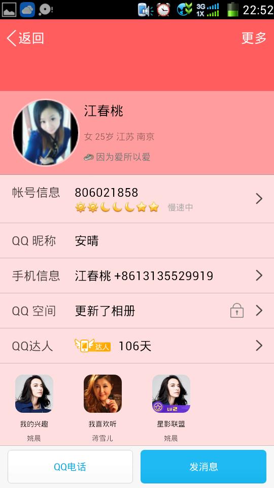 南京溧水三高中同学江春桃欠我钱不还 我知道她身份证